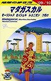 C09 地球の歩き方 マダガスカル/モーリシャス/セイシェル 2009~2010 (地球の歩き方)