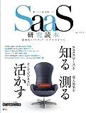SaaS研究読本 (IDGムックシリーズ COMPUTERWORLDエンタープライズ・ムッ)