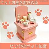 ペット 仏壇 骨壷を納める 可愛い ピンク ペット仏壇 仏具別売り