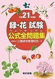 緑・花試験 公式全問題集 平成21年度版