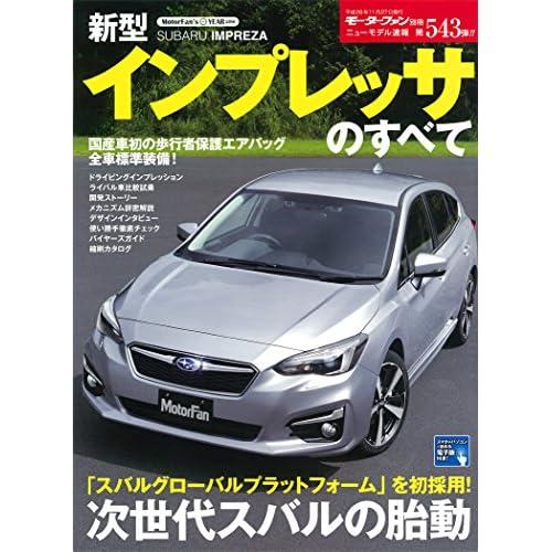 ニューモデル速報 第543弾 新型インプレッサのすべて (モーターファン別冊)