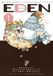 EDEN(1) (エデンコミックス) (マッグガーデンコミックス EDENシリーズ)