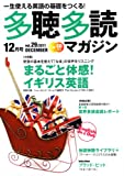 多聴多読マガジン2011年12月号[雑誌・CD付]