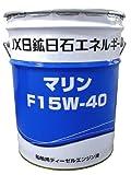JX日鉱日石 マリンF 15W-40  (漁船・救命艇用ディーゼルエンジン油) 20Lペール缶
