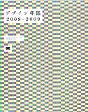 デザイン年鑑 2008-2009