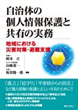 自治体の個人情報保護と共有の実務―地域における災害対策・避難支援―