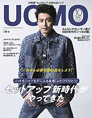 UOMO(ウオモ) 2020年 10 月号 [雑誌] (日本語) 雑誌