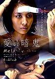 愛の暗鬼[DVD]