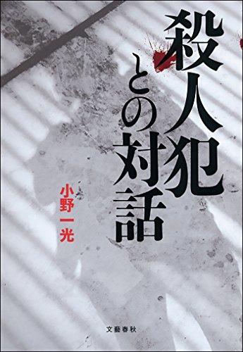 殺人犯との対話 (文春e-book)
