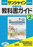 サンシャイン2年 学習の友 教科書ガイド