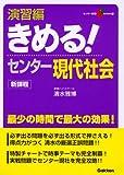 演習編きめる!センター現代社会 (センター試験V BOOKS (11))