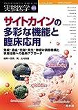 サイトカインの多彩な機能と臨床応用―免疫・造血・代謝・発生・神経の調節機構と疾患治療への最新アプローチ (実験医学増刊 Vol. 23-20)