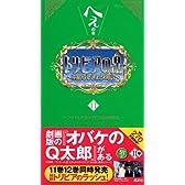 トリビアの泉~へぇの本~(11)