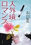 人外境ロマンス (単行本)