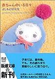 赤ちゃんのいる日々―yoshimotobanana.com5 (新潮文庫)