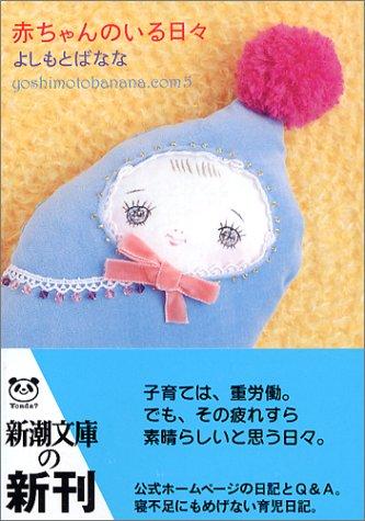 赤ちゃんのいる日々―yoshimotobanana.com5