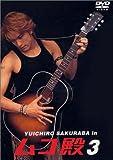 YUICHIRO SAKURABA in ムコ殿(3) [DVD]