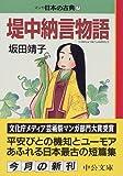 堤中納言物語―マンガ日本の古典 (7) 中公文庫