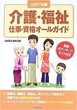 介護・福祉 仕事・資格オールガイド〈2007年版〉