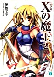 Xの魔王 2 (MF文庫J)