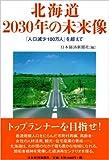 北海道2030年の未来像―「人口減少100万人」を超えて
