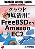 クラウド徹底活用!FreeBSD on Amazon EC2 (FreeBSD Weekly Topics Digital Edition)