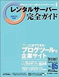 レンタルサーバー完全ガイド Vol.5 (impress mook)