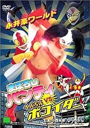 まぼろしパンティ VS へんちんポコイダー [DVD]