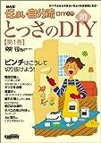 NHK住まい自分流DIY入門とっさのDIY 第1巻[DVD]―DIYであなたの住まいをより快適空間に変身! (1)