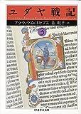 ユダヤ戦記〈3〉 (ちくま学芸文庫)