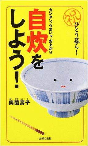 祝ひとり暮らし 自炊をしよう!―カンタン、うまいっ、安上がり