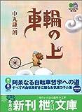 車輪の上 (エイ文庫)