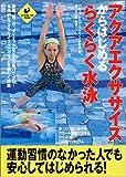 アクアエクササイズからはじめるらくらく水泳 (LEVEL UP BOOK)