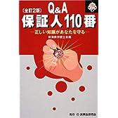 Q&A保証人110番 (110番シリーズ 4)