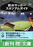 欧州サッカースタジアムガイド (エイ文庫)