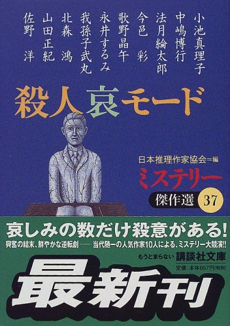 殺人哀モード—ミステリー傑作選〈37〉 (講談社文庫)
