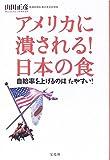 アメリカに潰される!日本の食—自給率を上げるのはたやすい!