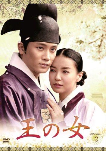 王の女 DVD-BOX2