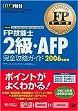 FP教科書 FP技能士2級・AFP完全攻略ガイド 2006年度版 (EXAMPRESSシリーズ)