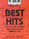 ピアノソロ 中級 ベストヒッツ フィーバーとフューチャー/抱いてセニョリータ/青春アミーゴ