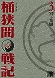 センゴク外伝 桶狭間戦記(3) (KCデラックス ヤングマガジン)