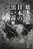 日本の黒い霧〈下〉 (文春文庫)