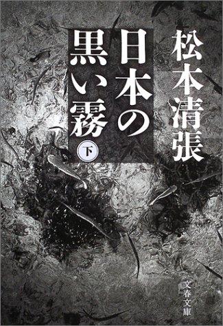 日本の黒い霧〈下〉