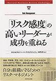 「リスク感度」の高いリーダーが成功を重ねる (Harvard Business Review Anthology)