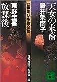 江戸川乱歩賞全集(15)天女の末裔 放課後 (講談社文庫)