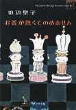 お茶が熱くてのめません—Tanabe Seiko Collection〈4〉 (ポプラ文庫)