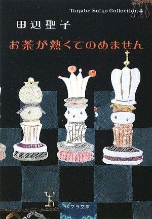 お茶が熱くてのめません―Tanabe Seiko Collection〈4〉