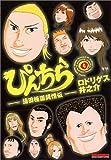 ぴんちら 4―蒲田極道純情伝 (マンサンコミックス)