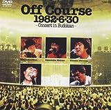 ���ե�������Off Course 1982��6��30 ����ƻ�ۥ����ȡ� [DVD]