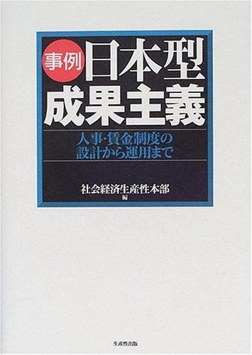 事例・日本型成果主義